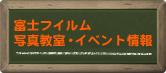 富士フイルム写真教室・イベント情報